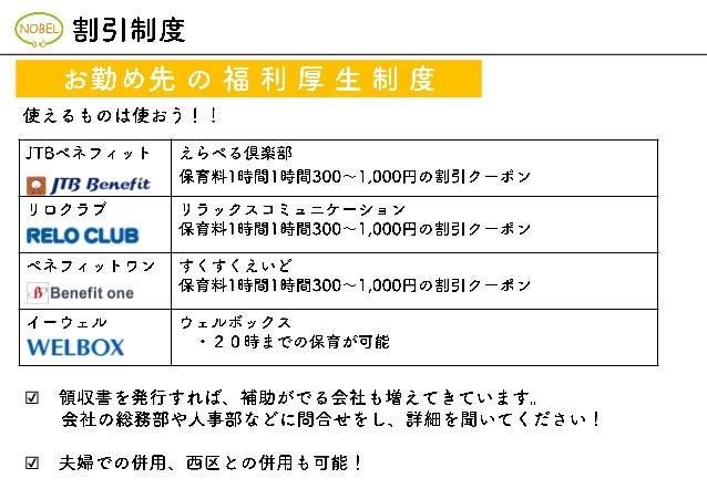 【オンライン説明会資料】NPOノーベルの<おうちde病児保育>