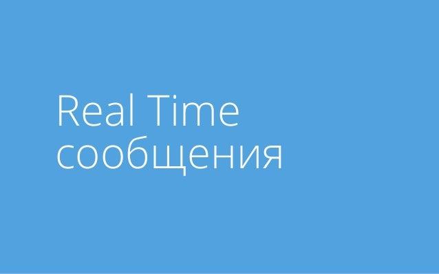 Real Time сообщения