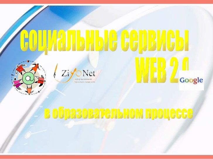 Web 2.0Web 2.0, на первый взгляд , слово короткое.Но за таким коротким словом скрываются сервисы-онлайн, необходимые в раб...