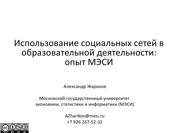 Использование социальных сетей в образовательной деятельности:          опыт МЭСИ               Александр Жариков      Мос...