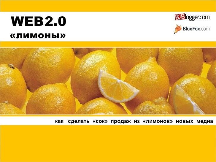 WEB   2.0 «лимоны» как  сделать  «сок»  продаж  из  «лимонов»  новых  медиа