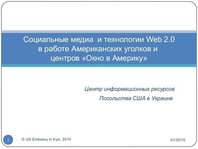 Центр информационных ресурсов Посольства США в Украине Социальные медиа и технологии Web 2.0 в работе Американских уголков...