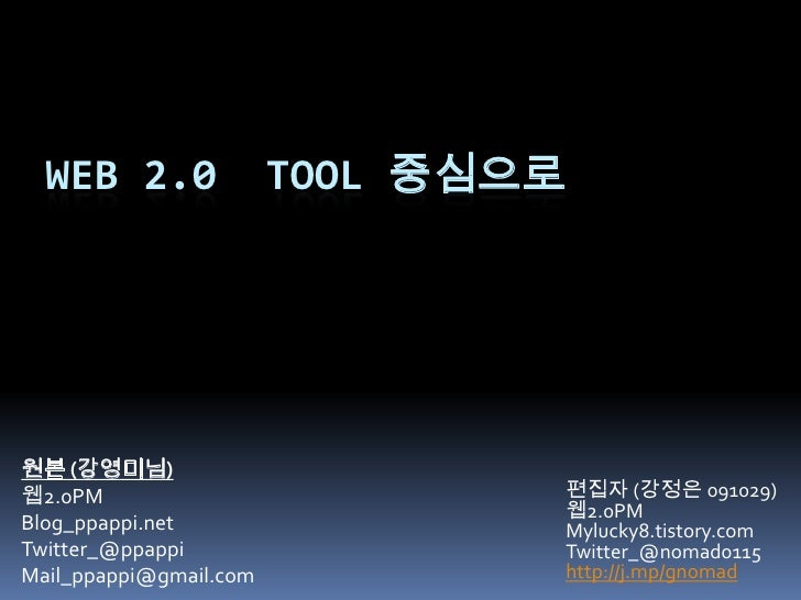 Web 2.0  Tool 중심으로<br />원본 (강영미님)<br />웹2.0PM <br />Blog_ppappi.net<br />Twitter_@ppappi<br />Mail_ppappi@gmail.com<br />편...