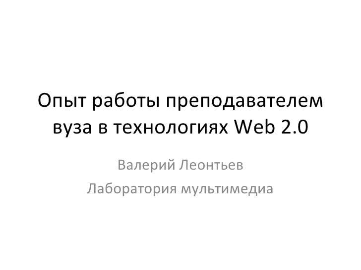 Опыт работы преподавателем вуза в технологиях  Web 2.0 Валерий Леонтьев Лаборатория мультимедиа