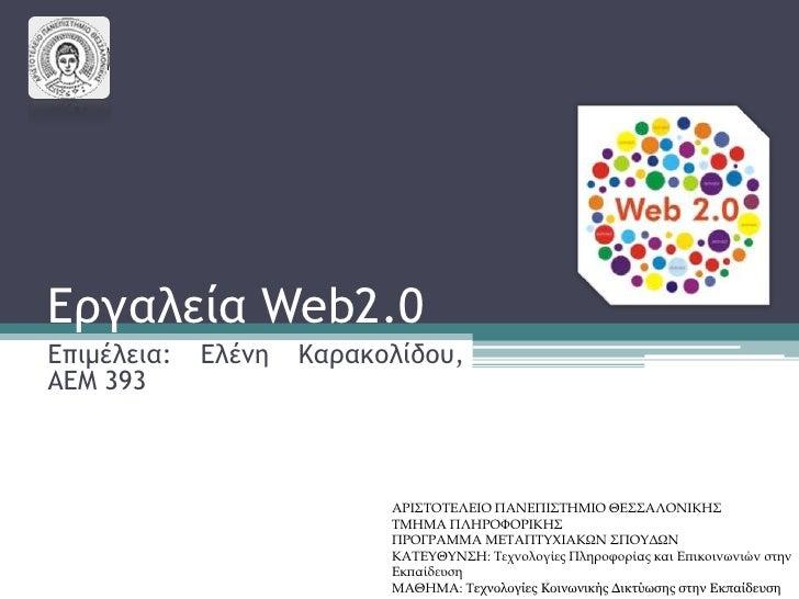 Εργαλεία Web2.0Επιμέλεια:   Ελέμη   Καρακολίδου,ΑΕΜ 393                           ΑΡΙΣΟΣΕΛΕΙΟ ΠΑΝΕΠΙΣΗΜΙΟ ΘΕΑΛΟΝΙΚΗ  ...