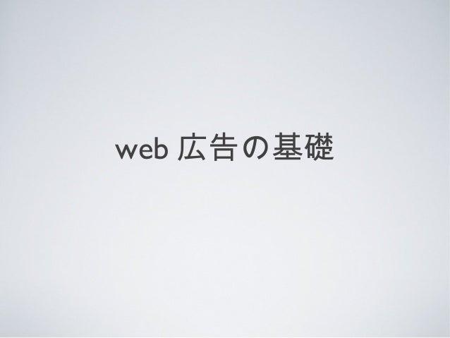 web 広告の基礎