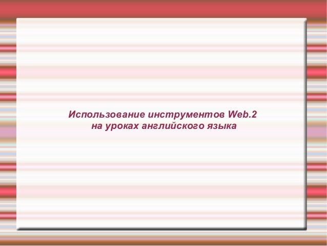 Использование инструментов Web.2    на уроках английского языка