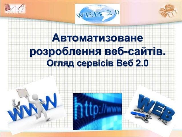 Автоматизоване  розроблення веб-сайтів.  Огляд сервісів Веб 2.0