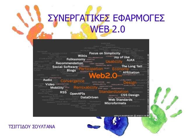 ΣΥΝΕΡΓΑΤΙΚΕΣ ΕΦΑΡΜΟΓΕΣ WEB 2.0 ΤΣΙΓΓΙΔΟΥ ΣΟΥΛΤΑΝΑ