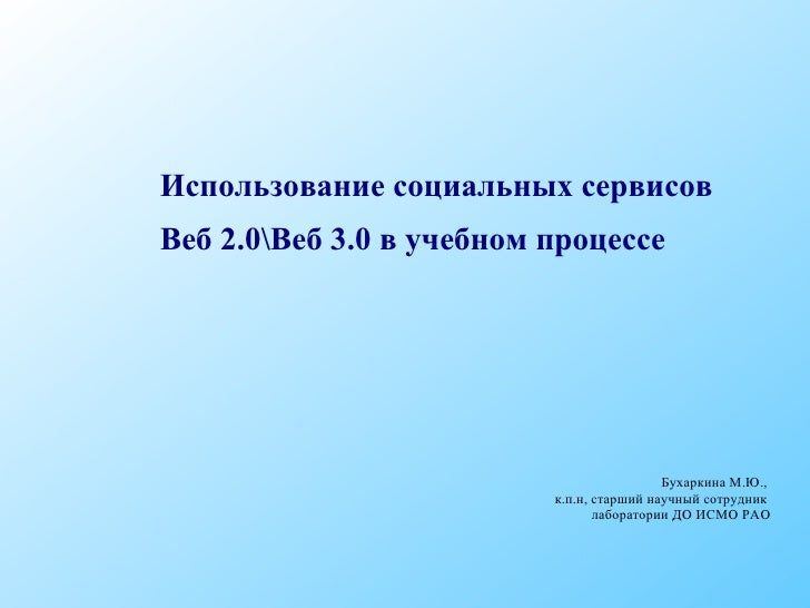 Использование социальных сервисов Веб 2.0Веб 3.0 в учебном процессе Бухаркина М.Ю.,  к.п.н, старший научный сотрудник  лаб...