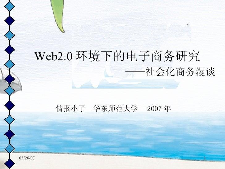 Web2.0 环境下的电子商务研究   ——社会化商务漫谈  情报小子  华东师范大学  2007 年