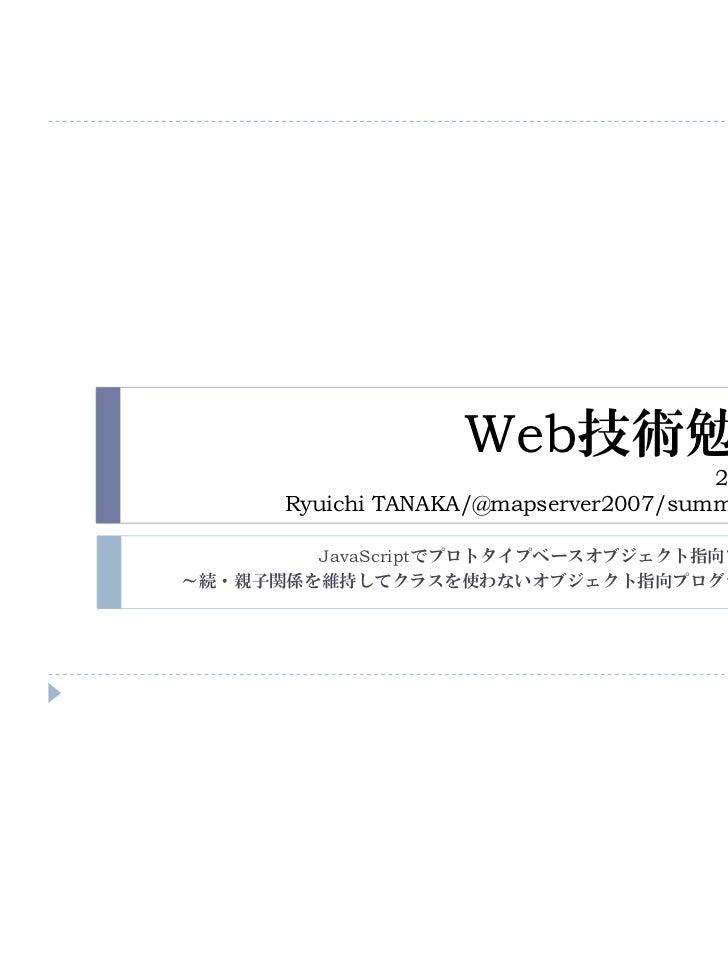 Web技術勉強会                                       2011/05/28      Ryuichi TANAKA/@mapserver2007/summer-lights.jp        JavaS...