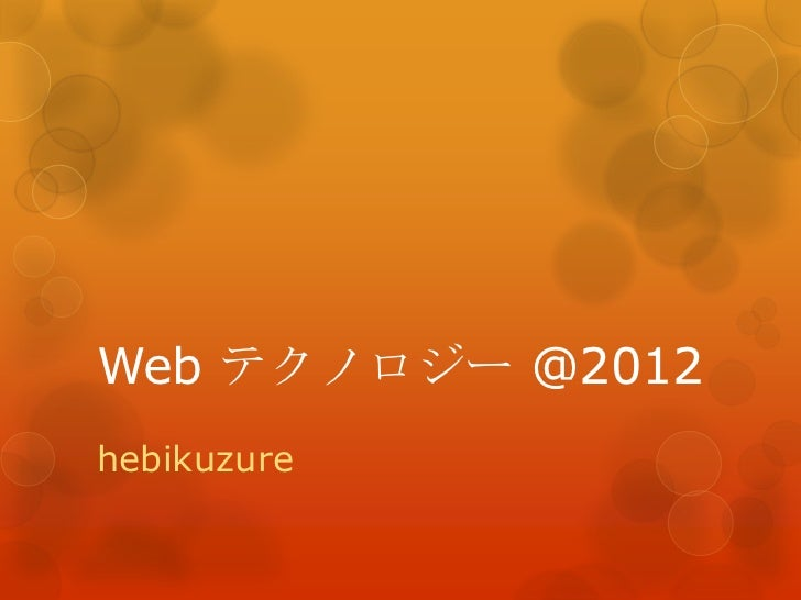 Web テクノロジー @2012hebikuzure