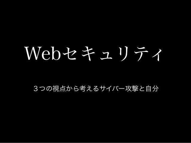 Webセキュリティ3つの視点から考えるサイバー攻撃と自分