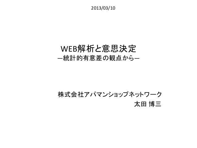 2013/03/10WEB解析と意思決定―統計的有意差の観点から―株式会社アパマンショップネットワーク             太田 博三