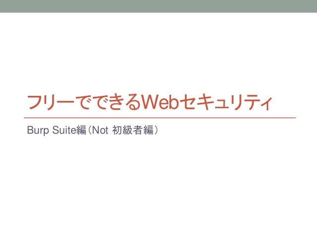 フリーでできるWebセキュリティ Burp Suite編(Not 初級者編)