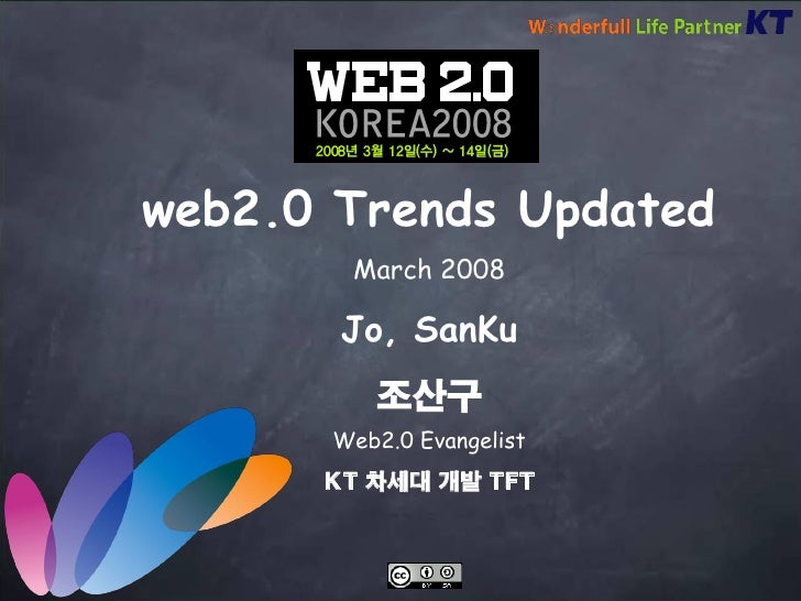 web2.0 Trends Updated        March 2008         Jo, SanKu          조산구       Web2.0 Evangelist       KT 차세대 개발 TFT