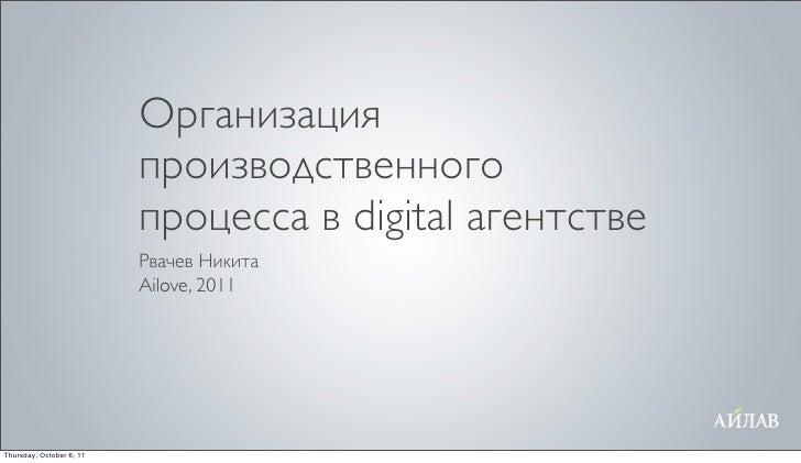 Организация                          производственного                          процесса в digital агентстве              ...