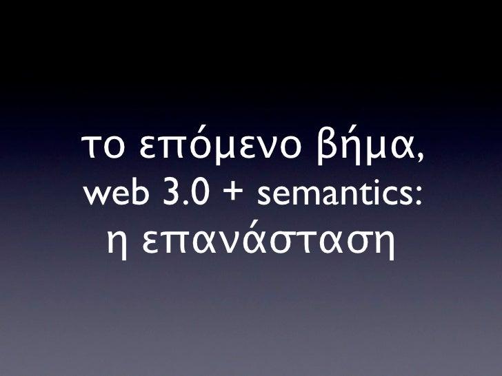το επόμενο βήμα,web 3.0 + semantics: η επανάσταση