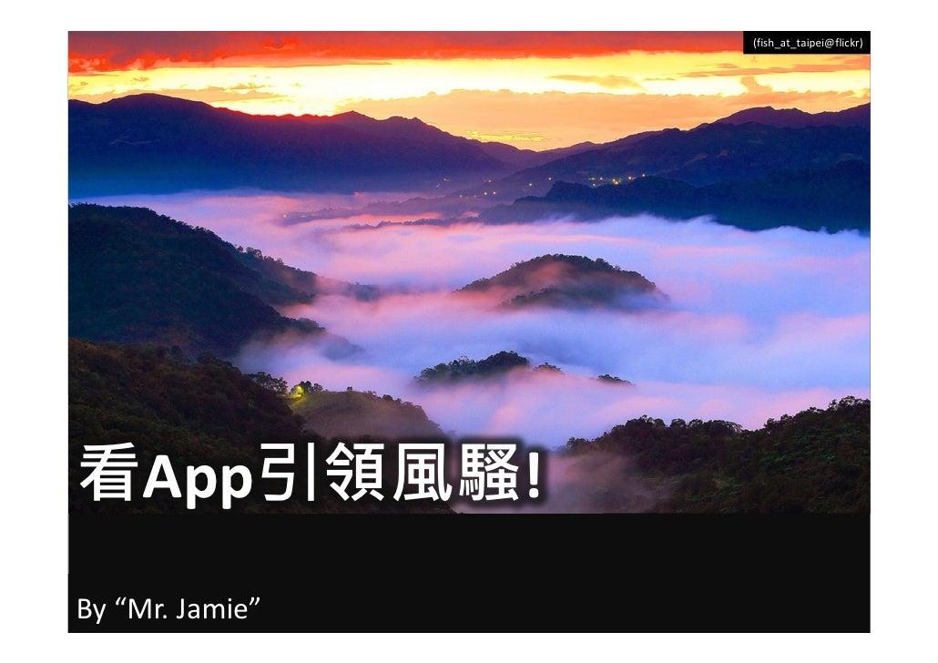 "(fish_at_taipei@flickr)看App引領風騷!By ""Mr. Jamie"""