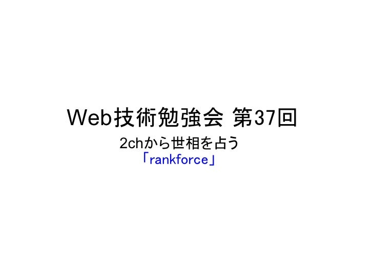 Web技術勉強会 第37回   2chから世相を占う      「rankforce」