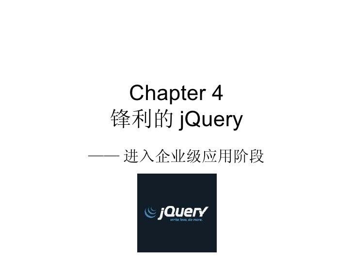 Chapter 4 锋利的 jQuery—— 进入企业级应用阶段