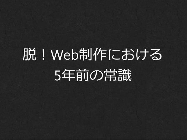 脱!Web制作における 5年前の常識