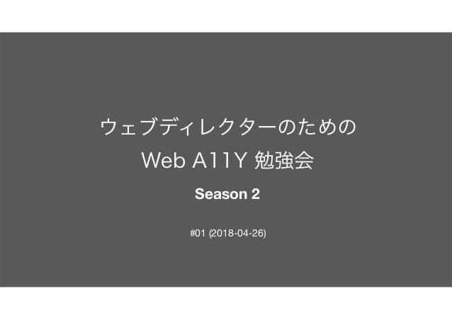 ウェブディレクターのための Web A11Y 勉強会 Season 2 #01 (2018-04-26)