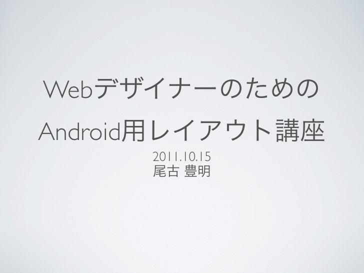 WebAndroid          2011.10.15