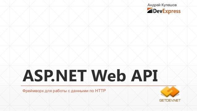 ASP.NET Web API Фреймворк для работы с данными по HTTP Андрей Кулешов