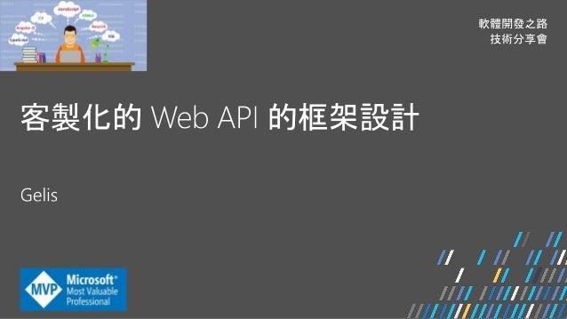 熱衷於 OOA/OOD/OOP 與 UML 塑模化應用程式 設計、軟體工程相關應用  喜歡程式設計、擅長 ASP.NET Web Form, MVC, WCF, Windows Form/WPF/WCF 開發、也實作過 一些專案  善於...