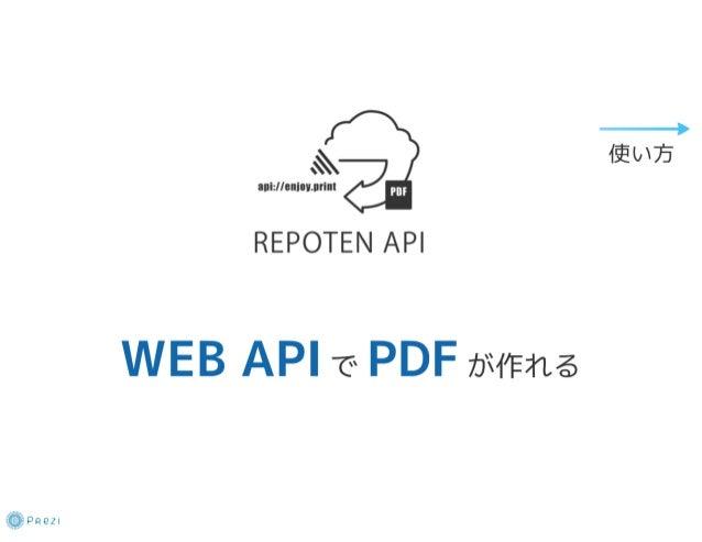 WEB APIでPDFが作れる