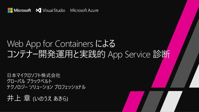 Web App for Containers による コンテナー開発運用と実践的 App Service 診断