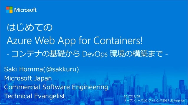 Saki Homma(@sakkuru) Microsoft Japan Commercial Software Engineering Technical Evangelist