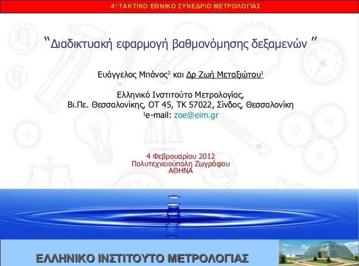 """"""" Διαδικτυακή εφαρμογή βαθμονόμησης   δεξαμενών   """" Ευάγγελος Μπάνος 2  και  Δρ Ζωή Μεταξιώτου 1 Ελληνικό Ινστιτούτο Μετρο..."""