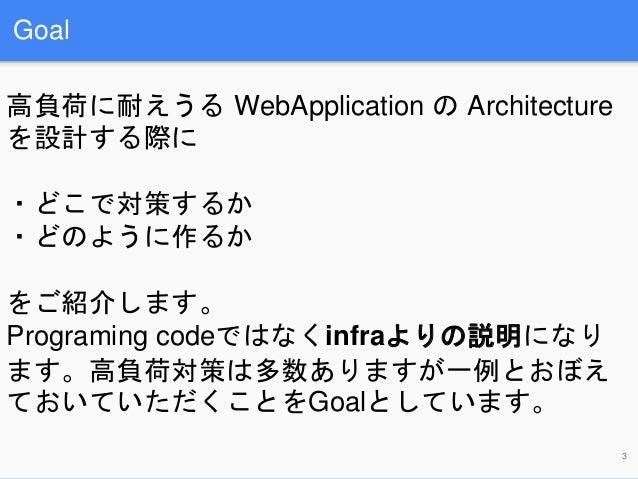 高負荷に耐えうるWebApplication Serverの作り方 Slide 3