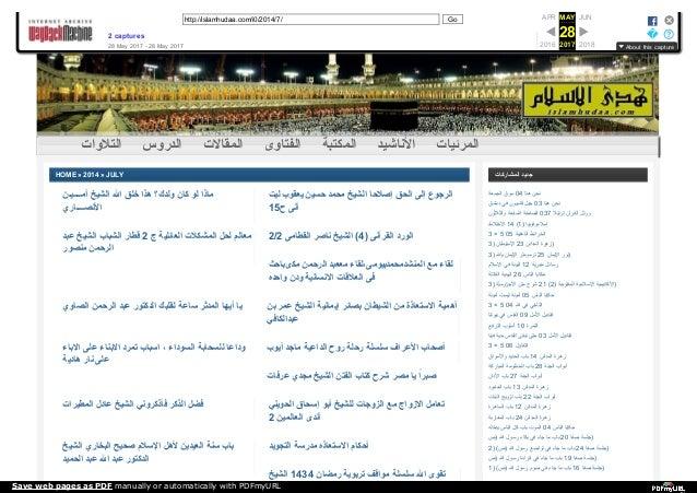 Web archive org_islamhudaa_com_i0_2014_7_