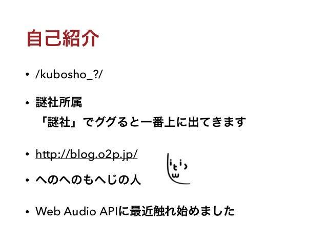 Web Audio APIを使って可聴域を調べるアプリをつくってみた Slide 2