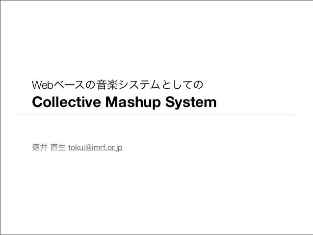 Webベースの音楽システムとしての  Collective Mashup System  徳井 直生 tokui@imrf.or.jp