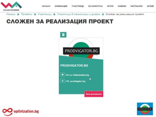 Що е то Prodvigator.bg? ● База данни с 1.4 млн+ български ключови думи ● сканиран TOP100 в Google.BG по 1.4+ млн думи ● 20...