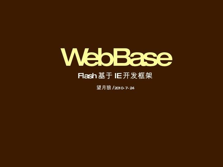 WebBase Flash 基于 IE 开发框架 望月狼 / 2010-7-24