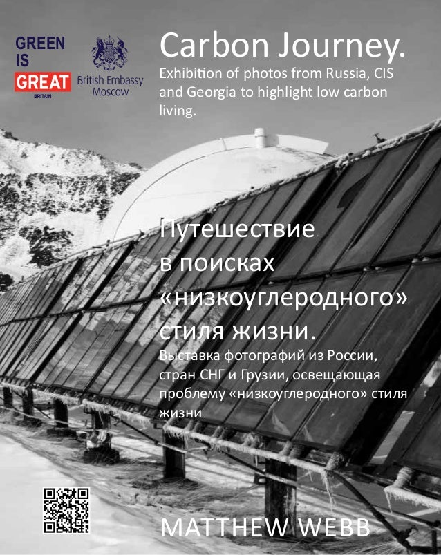 GREENIS        Carbon Journey.        Exhibition of photos from Russia, CIS        and Georgia to highlight low carbon    ...