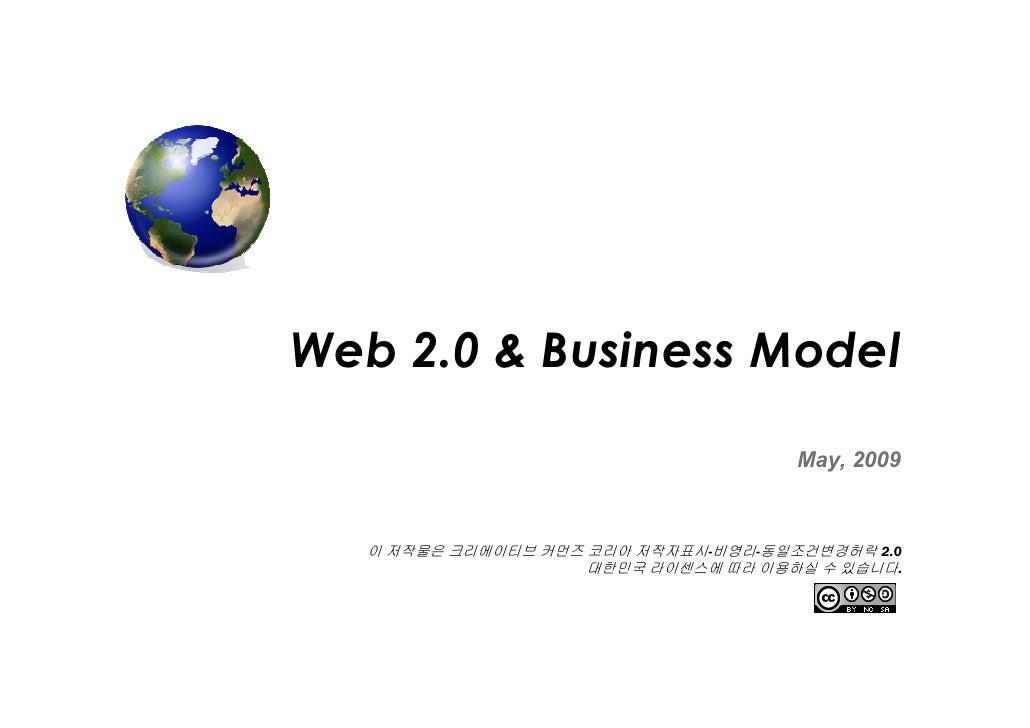 Web 2.0 & Business Model                                        May, 2009       이 저작물은 크리에이티브 커먼즈 코리아 저작자표시-비영리-동일조건변경허락 2...