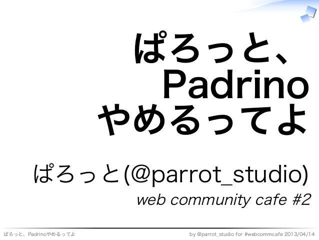 ぱろっと、                       Padrino                     やめるってよ      ぱろっと(@parrot̲studio)                      web�communit...