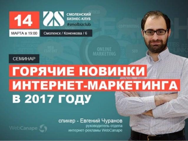 • 57 место – рейтинг быстро растущих digital-агентств России • 70 место - рейтинг SEO-компаний России: 2016 • 31 место - р...