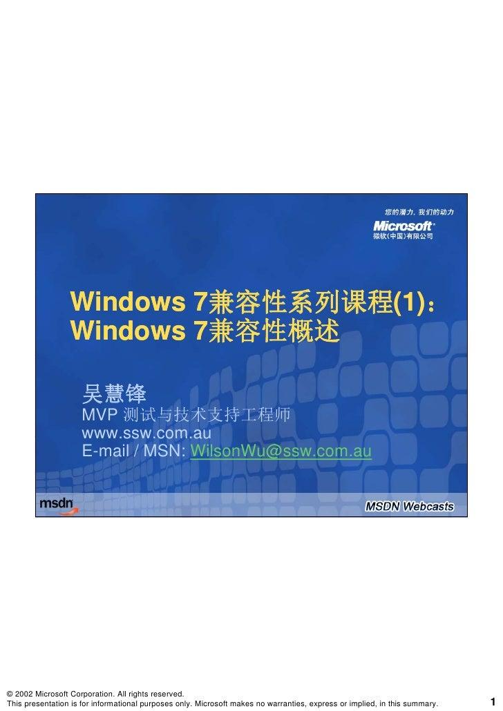 Windows 7兼容性系列课程(1):                          7兼容性系列课程(1):                  Windows 7兼容性概述                          7兼容性概述...