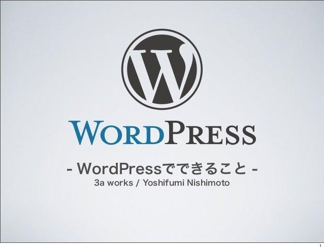 - WordPressでできること -3a works / Yoshifumi Nishimoto1