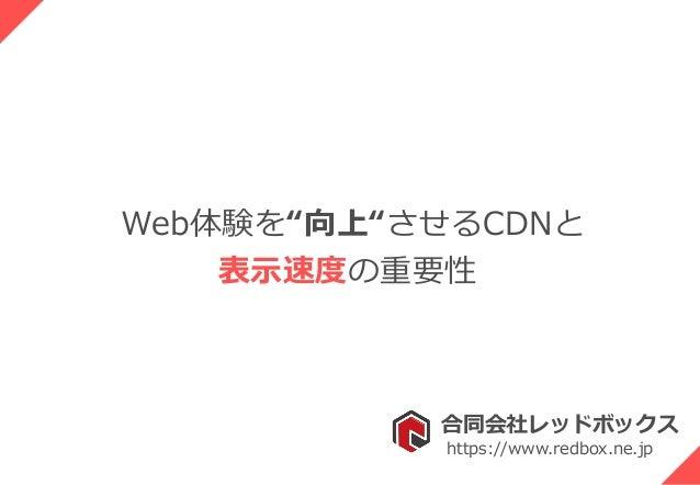 "Web体験を""向上""させるCDNと 表示速度の重要性 https://www.redbox.ne.jp 合同会社レッドボックス"