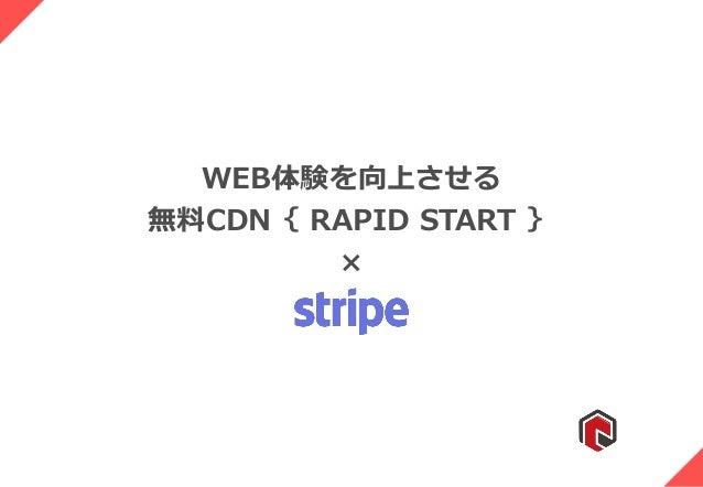 WEB体験を向上させる 無料CDN{ RAPID START } ×