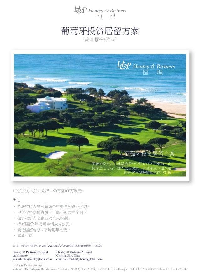 葡萄牙投资居留方案   Portugal Golden Residence Permit Programme